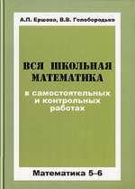 Вся школьная математика в самостоятельных  и контрольных  работах, 5-6 класс