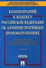 Комментарий к Кодексу РФ об административных правонарушениях