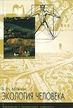 Экология человека.Учебное пособие