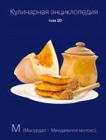 Кулинарная энциклопедия. Том 20. М (Масурдал – Миндальное молоко)
