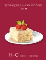 Кулинарная энциклопедия. Том 23. Н-О (Налим – Облатка)