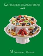 Кулинарная энциклопедия. Том 19. М (Мальвазия – Мастика)