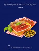 Кулинарная энциклопедия. Том 26. П (Панфорте – Пашотница)