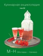 Кулинарная энциклопедия. Том 22. М-Н (Мостарда – Наливка)