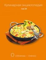 Кулинарная энциклопедия. Том 24. О (Облепиха – Опёнок)
