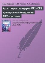 Адаптация стандарта PRINCE2 для проекта внедрения MES-системы