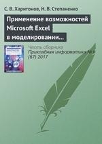 Применение возможностей Microsoft Excel в моделировании рисков инвестиционных проектов