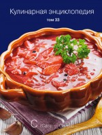 Кулинарная энциклопедия. Том 33. С (Саор – Слива)