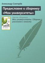 Предисловие к сборнику «Мои университеты»
