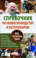 Справочник по животноводству и ветеринарии. Все, что нужно знать