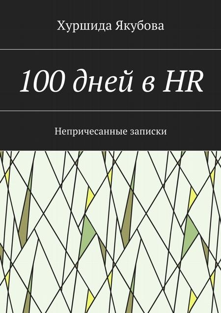 100дней вHR. Непричесанные записки