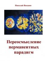 Переосмысление перманентных парадигм (сборник)