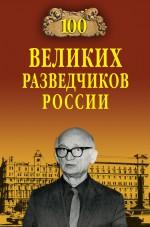100 великих разведчиков России