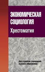 Экономическая социология. Хрестоматия