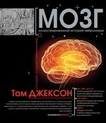 Мозг. Иллюстрированная история нейронауки