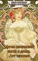 Магия славянских богов и духов. Арт-терапия