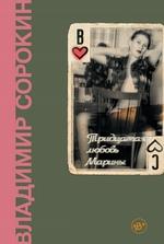 Тридцатая любовь Марины