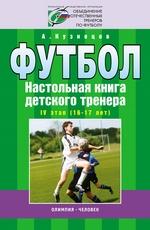 Футбол. Настольная книга детского тренера. IV этап (16-17 лет)