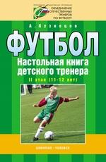 Футбол. Настольная книга детского тренера. II этап (11-12 лет)