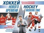 Хоккей нового времени. Турниры за «Кубок Канады»