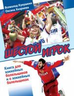 Шестой игрок. Книга для хоккейных болельщиков и о хоккейных болельщиках