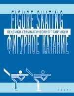 Figure skating / Фигурное катание. Лексико-грамматический практикум по английскому языку