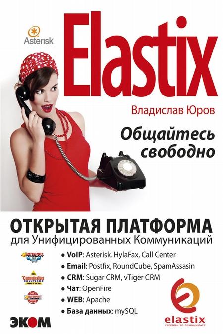 ELASTIX – общайтесь свободно