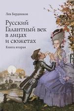 Русский Галантный век в лицах и сюжетах. Kнига вторая