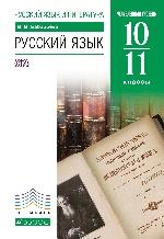 Русский язык 10-11кл [Учебник]углубл. Вертикаль ФП