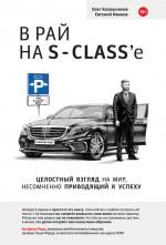 В рай на S-class'e
