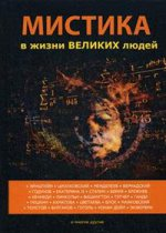 Денис Лобков. Мистика в жизни великих людей