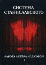 Система Станиславского. Работа актера. В 2 ч. Ч.1
