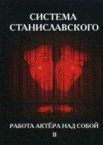 Система Станиславского. Работа актера. В 2 ч. Ч.2