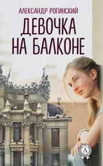 Девочка на балконе