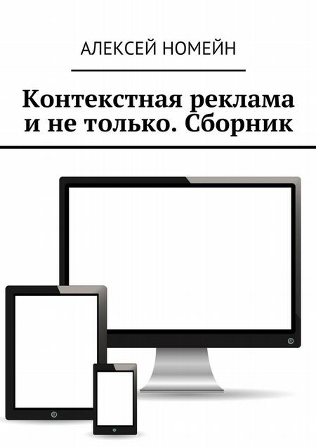 Контекстная реклама скачать книги бесплатно