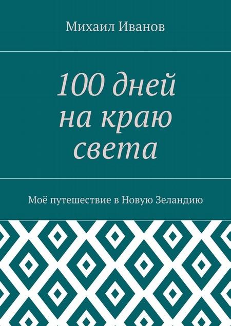 100дней накраю света. Моё путешествие вНовую Зеландию