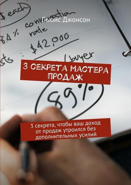 3секрета мастера продаж. 3секрета, чтобы ваш доход отпродаж утроился без дополнительных усилий