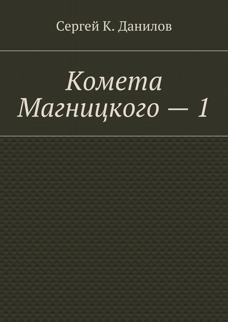 Комета Магницкого – 1