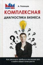 Алексей Рязанцев. Комплексная диагностика бизнеса.Как увелич.прибыль