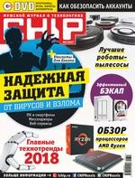 CHIP. Журнал информационных технологий. №06/2017