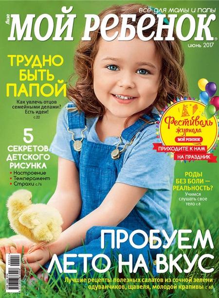 Журнал «Лиза. Мой ребенок» №06/2017