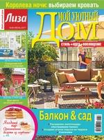 Журнал «Лиза. Мой уютный дом» №06/2017