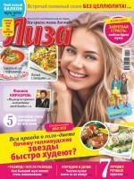 Журнал «Лиза» №20/2017