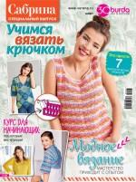 Сабрина. Специальный выпуск. №4/2017
