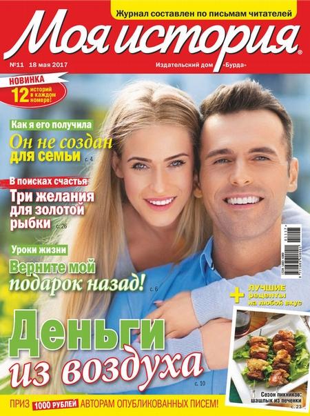 Журнал «Моя история» №11/2017
