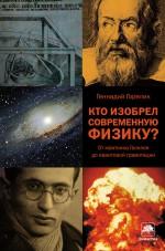 Кто изобрел современную физику? От маятника Галилея до квантовой гравитации