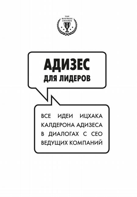 Адизес для лидеров: Все идеи Ицхака Адизеса в диалогах с СЕО ведущих компаний