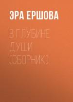 В глубине души (сборник)