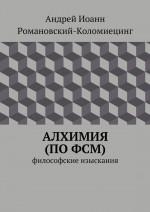 Алхимия (поФСМ). Философские изыскания