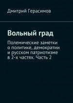 Вольный град. Полемические заметки ополитике, демократии ирусском патриотизме в2 частях. Часть2